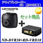 ND-DVR30とRD-VRD10のセットドライブレコーダーユニット+RCA分配器CarrozzeriaカロッツェリアPioneerパイオニア【コンビニ受取対応商品】