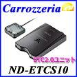【セットアップ無し】ND-ETCS10 あす楽対応carrozzeria カロッツェリア パイオニアETC2.0ユニット GPS搭載スタンドアローンタイプ【コンビニ受取対応商品】