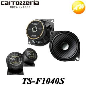 カーオーディオ, スピーカー 3OFFTS-F1040S Carrozzeria 10cm2
