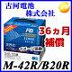 M-42R/B20R古河バッテリーアイドリングストップ車用バッテリー※他商品との同梱不可商品!
