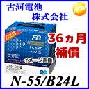 N-55/B24L古河バッテリー アイドリングストップ車用バ...