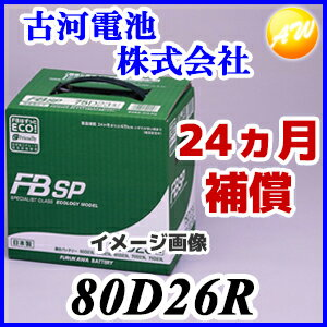 80D26R古河バッテリー FBSPシリーズ 業務用バッテリー※他商品との同梱不可商品!【コンビニ受取不可商品】