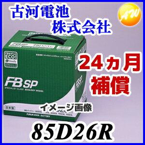 85D26R古河バッテリー FBSPシリーズ 業務用バッテリー※他商品との同梱不可商品!【コンビニ受取不可商品】