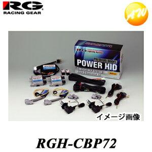 ライト・ランプ, ヘッドライト RGH-CBP72 RG Racing gear HID 3 12V H3 6700K