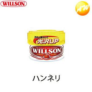 ボディ洗浄・ケア用品, ワックス 01231 WILLSON WAX