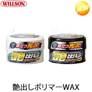 ボディ洗浄・ケア用品, ワックス 0124901250 WILLSON WAX 250g 01249 250g 01250