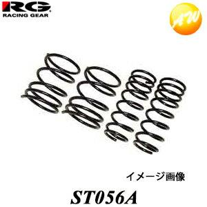 サスペンション, 車高調整キット 3OFFST056A KDH200V RG Racing gear