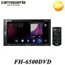 【3%OFFクーポン配布中】 FH-6500DVD 6.8V型ワイドVGAモニター カロッツェリア DVD-V/VCD/CD/Bluetooth/USB/チューナー・DSPメインユニット 高音質・高画質 コンビニ受取対応