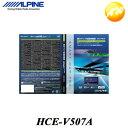 HCE-V507A 差分マップ全国詳細版2014 forVIE-X077/X075/X07シ...