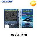 HCE-V507B 差分マップ全国詳細版2014 forVIE-X075/X07シリー...