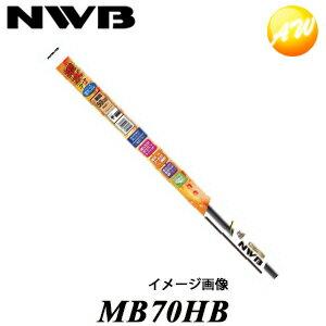 ウィンドウケア, ワイパーゴム MB70HB 700mm NWB