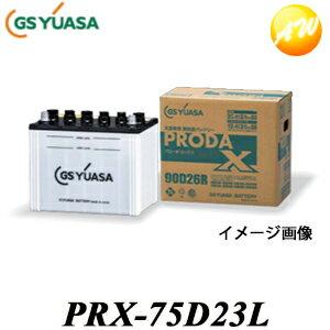 PRX-75D23L 業務用車用高性能カーバッテリー プローダエックス PRODAX GS UASA コンビニ受取不可画像