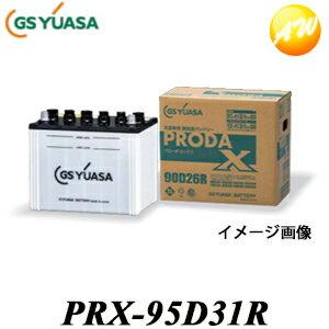 PRX-95D31R 業務用車用高性能カーバッテリー プローダエックス PRODAX GS UASA コンビニ受取不可画像