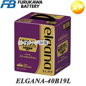 ELGANA-40B19Lelgana(エレガナ)シリーズバッテリー古河電池充電制御車対応カルシウムタイプコンビニ受取不可オート