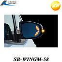 SB-WINGM-58 SilkBlaze ウィングミラー クワッドモーション【...