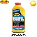 RP-44102 エンジントリートメント 添加剤 リスローン RISLONE コンビニ受取対応