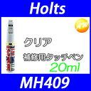 【MH409(A-4) クリア】 タッチアップペイント タッチアップペン タッチペン ホルツ 20ml【ゆうメールで送料無料】【コンビニ受不可商品】