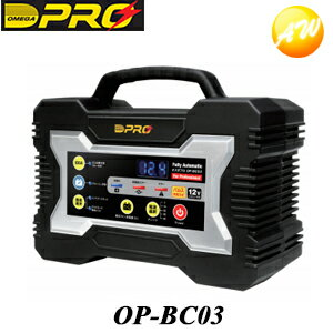 OP-BC03バッテリー充電器12V専用オメガ・プロOMEGAPROコンビニ受取不可