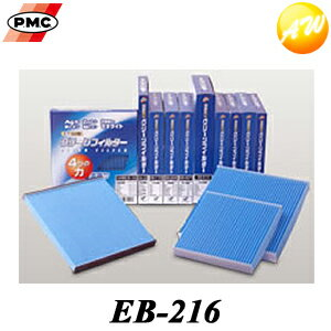 メンテナンス用品, エアコンケア・エアコンフィルター EB-216 - PMC EB-216