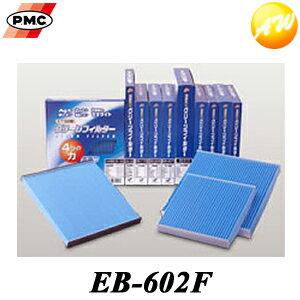 メンテナンス用品, エアコンケア・エアコンフィルター EB-602F - PMC EB-602F