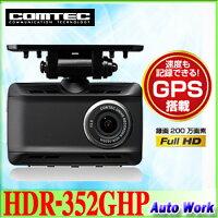 コムテックHDR-352GHP