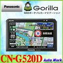 パナソニック CN-G520D 5V型 16GB SSDポー...