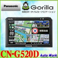 CN-G520D