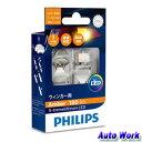 フィリップス LED ウインカー T20 ウェッジ球 アンバー 2個 P...