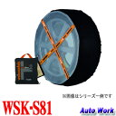 非金属タイヤチェーン バイスソック S81 weissenf...