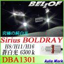 BELLOF ベロフ LEDフォグランプ H8 H11 H16 シリウス ボールド・レイ DBA1301 6500K ホワイト光 車検対応 1年保証