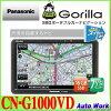 CN-G1000VD