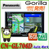 CN-GL706D