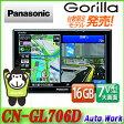 2016年最新 CN-GL706D パナソニック 7V型デカゴリラ 16GB SSDポータブルナビゲーション ゴリラ ワンセグチューナー付 CN-GL705Dの最新地図版