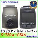 常時録画 ドライブレコーダー ドライブマン 720α シガーソケット電源付き アサヒリサーチ S-720A CSA4 シガー電源 シンプルセット S-720A-CSA4