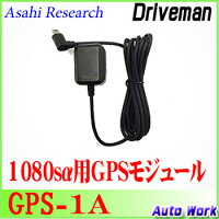 driveman1080sa