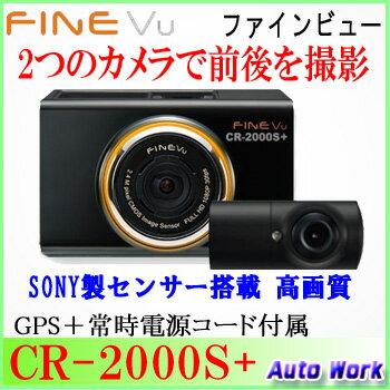 FINEVU ファインビュー CR-2000S+ 前後2カメラ フルHD 液晶付きドライブレコーダー GPSモジュール...
