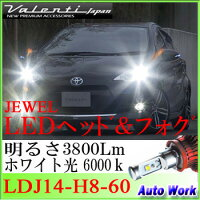 LDJ14-H8-60