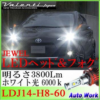 ヴァレンティ LED ヘッド&フォグバルブ Deluxe 3800 H8/H9/H11/H16 純白光 Valenti JEWEL LED LDJ1...