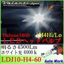 ヴァレンティ LEDヘッドライト&LEDフォグランプ H4 hi/lo Deluxe 3800 純白光 Valenti JEWEL LED LDJ10-H4-60