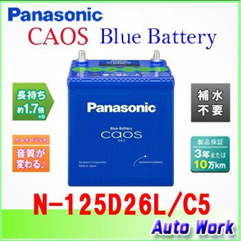 カオス CAOS 125D26L パナソニック ブルーバッテリー N-125D26L/C5 (旧モデル)75D26L 80D26L 85D26...