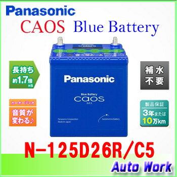 カオス CAOS 125D26R パナソニック ブルーバッテリー N-125D26R/C5 (旧モデル) 75D26R 80D26R 85D2...