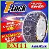 非金属タイヤチェーン FECチェーン エコメッシュ T-Lock EM11 175/80R15(冬),205/70R14(夏),215/65R14(夏),195/60R16,215/45R17