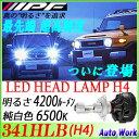IPF LEDヘッドライト 341HLB H4 Hi/Lo 6500k オールインワンボディ 車検対応 3年保証