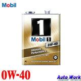 【送料無料】 Mobil1 モービル1 エンジンオイル 0W-40 4L SN Ultimate Performance 0W40