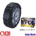 非金属タイヤチェーン 京華産業 スノーゴリラ コマンダー2 CM...