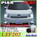 PIAA LEDフォグランプ LEF202 H8 H11 H16 6000K 純白光 1000lm 車検対応 ピア