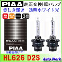 PIAA ピア 純正交換HIDバルブ HL626 D2S専用設計 6200ケルビン 車検対応