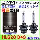 PIAA ピア 純正交換HIDバルブ D4S専用設計 HL628 6200k 車検対応