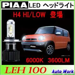 PIAA LEDヘッドライト LEH100 H4 Hi/Low 6000k 車検対応 2年保証