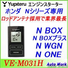 Yupiteru ユピテル VE-M031H アンサーバック エンジンスターター ホンダ N BOX N WGN NONE 専用